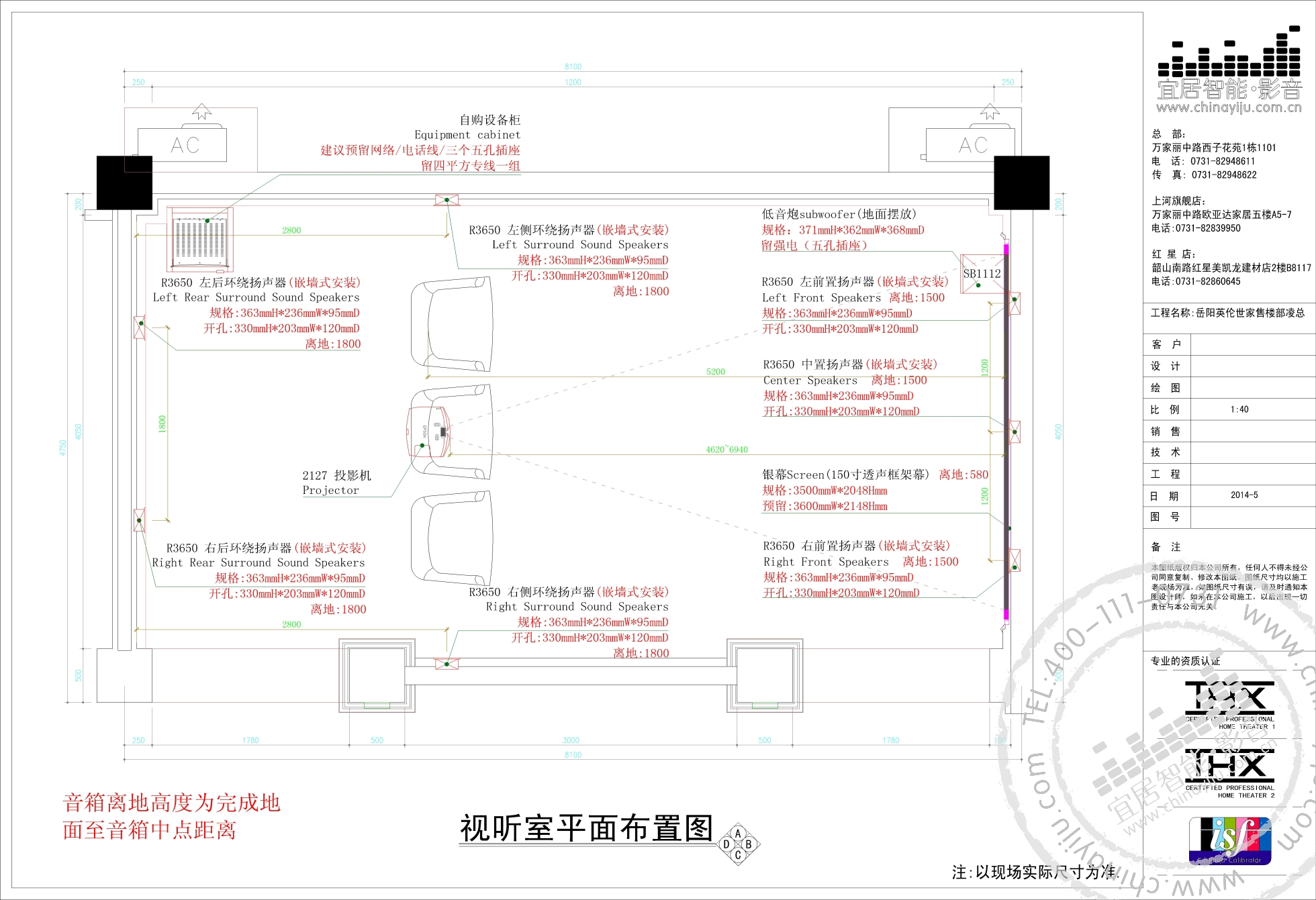 家庭影院系统方案平面图