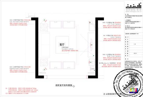 客厅家庭影院平面设计图